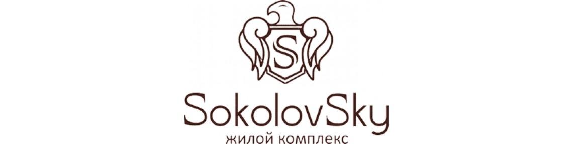 Жилой комплекс «SokolovSky»
