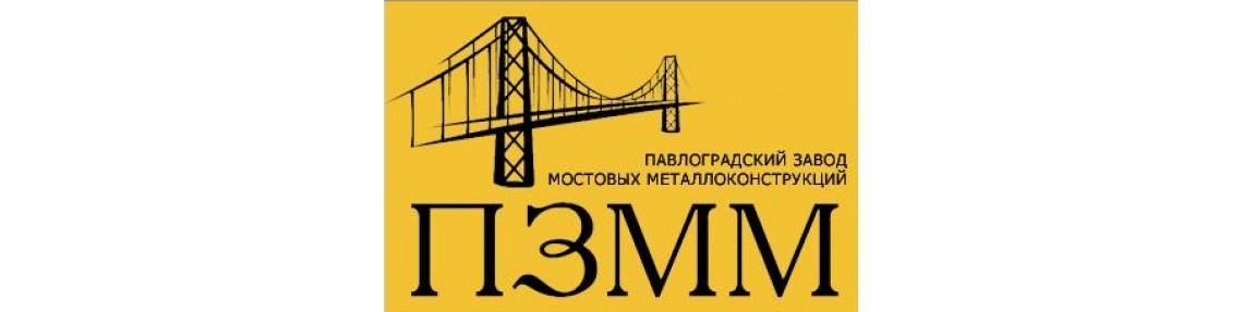 Павлоградский завод мостовых металлоконструкций