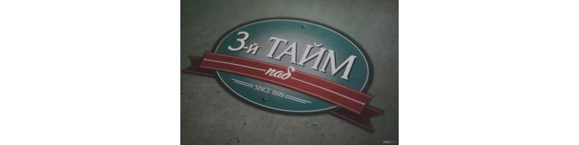 Спорт бар «3 ТАЙМ»
