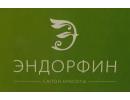 «ЭНДОРФИН»