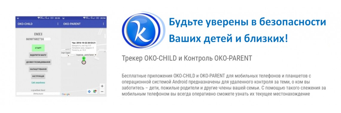 oko_parent-oko_child