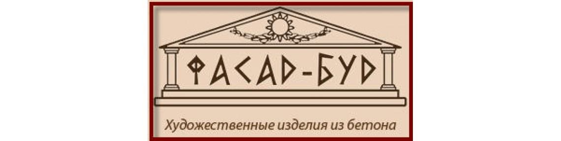 ООО «Фасад-Буд»